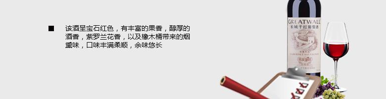 长城干红华夏九五_(清仓)中国长城华夏九五干红葡萄酒750ml【价格 品牌 图片 评论 ...