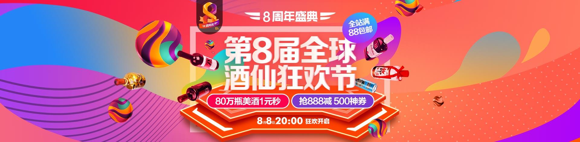 酒仙网 8周年庆