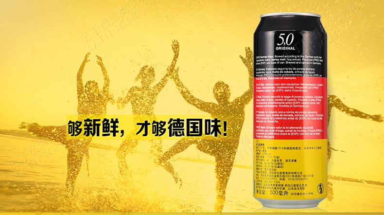 进口啤酒德国啤酒奥丁格5,0皮尔森啤酒黄啤酒500ml(24