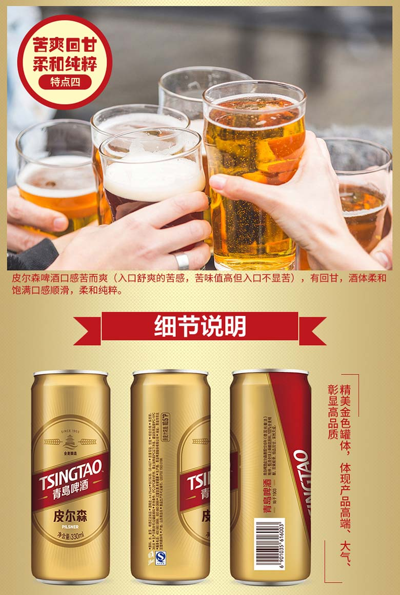 青岛啤酒(tsingtao)皮尔森330ml(12听整箱装)