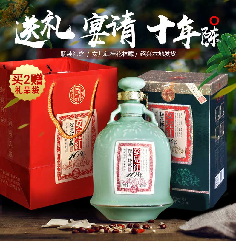绍兴黄酒女儿红花雕酒桂花林藏十年陈500ml青花轻奢商务礼盒老酒