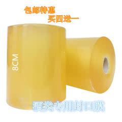 8CM白酒封口膜缠绕膜密封膜保护膜(买4送1)