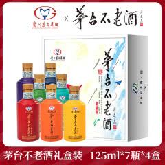 53°茅台不老酒·炫(七彩)125ml*7瓶*4盒 整箱礼盒 节日送礼推荐