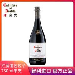 智利原瓶进口葡萄酒干露红魔鬼色拉子西拉红葡萄酒单支750ml