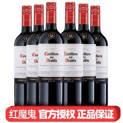 智利原瓶进口红酒干露红魔鬼卡本妮苏维翁赤霞珠红葡萄酒750ml*6支装