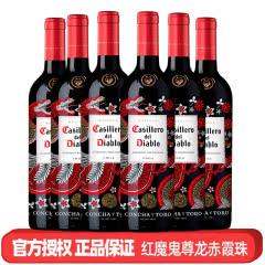 智利原装进口红酒干露红魔鬼尊龙赤霞珠红葡萄酒750ml*6支装