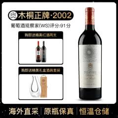 2002年 木桐酒庄干红葡萄酒 木桐正牌 法国原瓶进口红酒 单支 750ml
