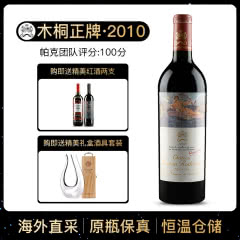 2010年 木桐酒庄干红葡萄酒 木桐正牌 法国原瓶进口红酒 单支 750ml