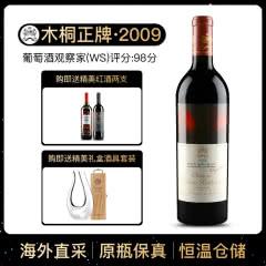 2009年 木桐酒庄干红葡萄酒 木桐正牌 法国原瓶进口红酒 单支 750ml