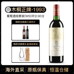 1993年 木桐酒庄干红葡萄酒 木桐正牌 法国原瓶进口红酒 单支 750ml