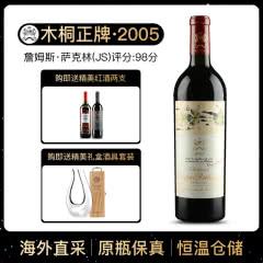 2005年 木桐酒庄干红葡萄酒 木桐正牌 法国原瓶进口红酒 单支 750ml