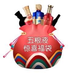 【限量100套】五粮液惊喜福袋(5瓶装)