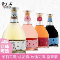 雪兰山网红露酒果酒 茉莉桃花玫瑰花蓝莓味低度甜酒500ml 四种口各一瓶