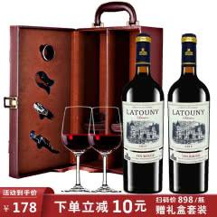 法国进口红酒拉图尼2019精选干红葡萄酒750ml*2瓶两支礼盒装