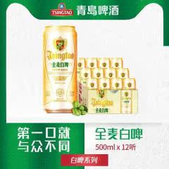 青岛啤酒(TsingTao)全麦白啤 11度 500ml*12听 大罐整箱装