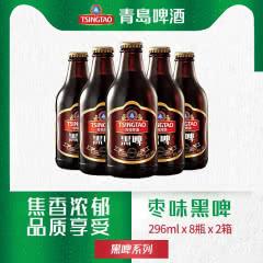 青岛啤酒(Tsingtao)黑啤枣味 12度 296ml*8瓶 整箱装