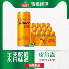 青岛啤酒皮尔森10.5度 500ml*12罐