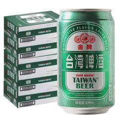 台湾啤酒金牌啤酒进口啤酒麦香浓郁自然清爽型330ml*120听整箱装5箱包邮