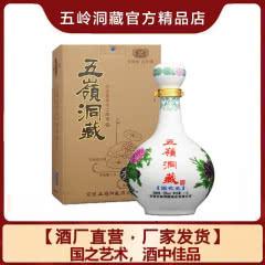 52°五岭洞藏国花瓷1500ml 固态纯粮 实惠口粮酒 浓香型自饮 高度白酒