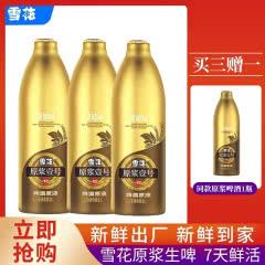 【7天鲜活啤酒】雪花原浆壹号啤酒100%鲜活原浆13.5°P  1L(1000ml)*3瓶