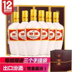 【12盒更优惠】山西杏花村汾酒  53度出口礼盒瓷瓶白酒 500ml*6 清香型