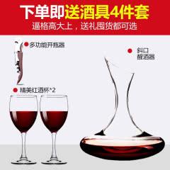 赠品酒具四件套(斜口醒酒器 +红酒杯*2+海马刀)
