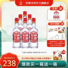 【买一送一】沱牌舍得 沱牌 50度 大曲简装 浓香型白酒 475ml*6 整箱装