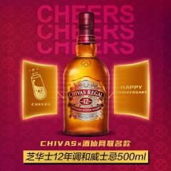 40°英国芝华士12年苏格兰威士忌庆典限量款500ml