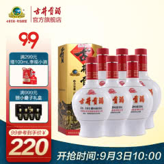 【酒厂直营】古井贡酒六角贡45度500ml*6瓶 整箱装浓香型白酒