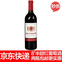歌思美露维克多半甜型红葡萄酒特价秒杀750ml*1
