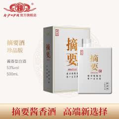 53度 贵州摘要酒(珍品版)酱香型白酒 500ml*单瓶
