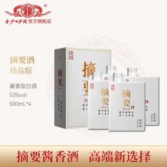 53度 贵州摘要酒(珍品版)酱香型白酒 500ml*4整箱