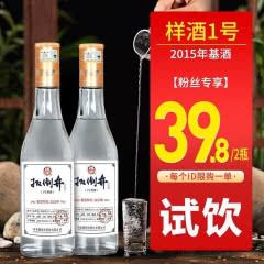 【酒厂直营】52度扳倒井1号样酒500ml (2015年基酒)